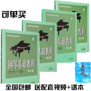 The packet send staff Teachers Book 1-4 basic course for the piano piano based tutorial book 1-4