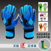 Goalkeeper glove Soccer glove goalkeeper Glove child goalkeeper glove full latex belt protective finger gantry gloves
