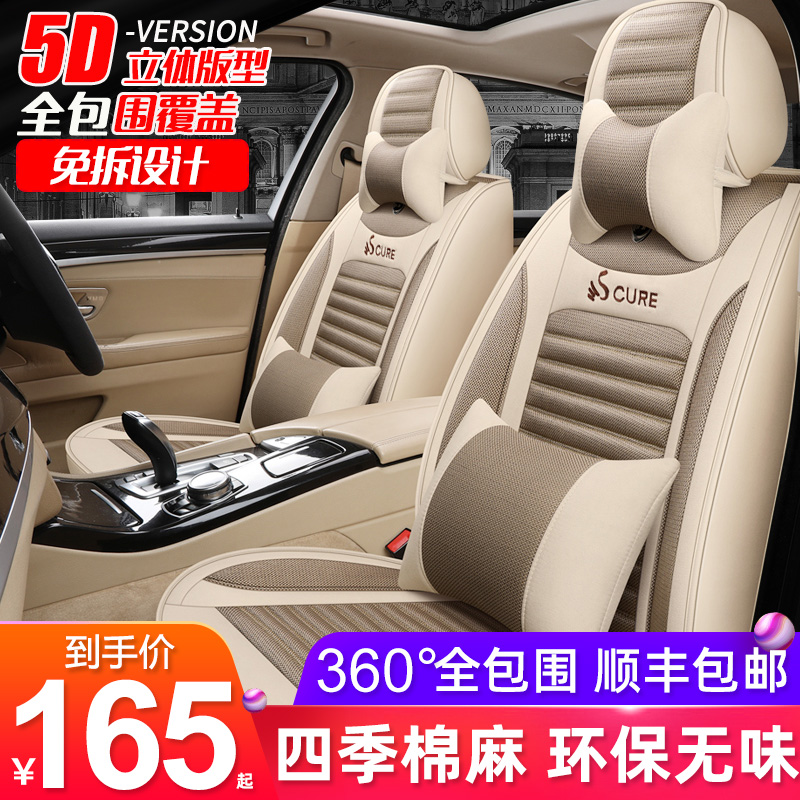 Car seat cover new four-season GM car linen cushion autumn and winter car seat set all-inclusive ice wire special cushion