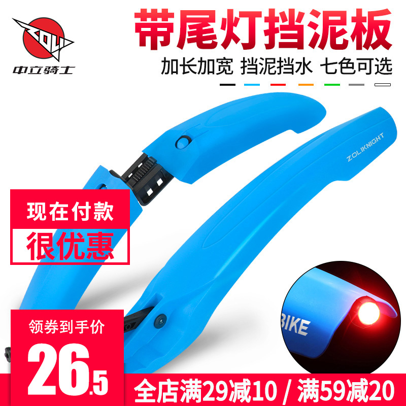 Mountainous bike fender lengthening bicycle fender fender fender mud tile bicycle accessories equipment