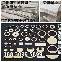 Industrial sealing wool felt High temperature oil absorption High density wear-resistant polishing adhesive felt filter strip gasket ring block