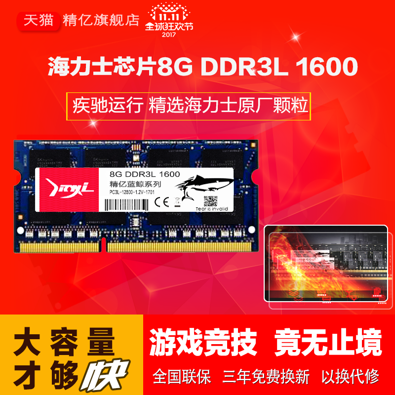 Three Generations of DDR3 1600 8G Laptop Memory Bar Computers Compatible with 1333 Dual-Pass DDR3L