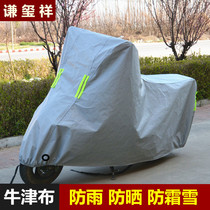Pedal scooter car cover electric car battery car sunscreen rain cover frost and snow dust thickening 125 car cover