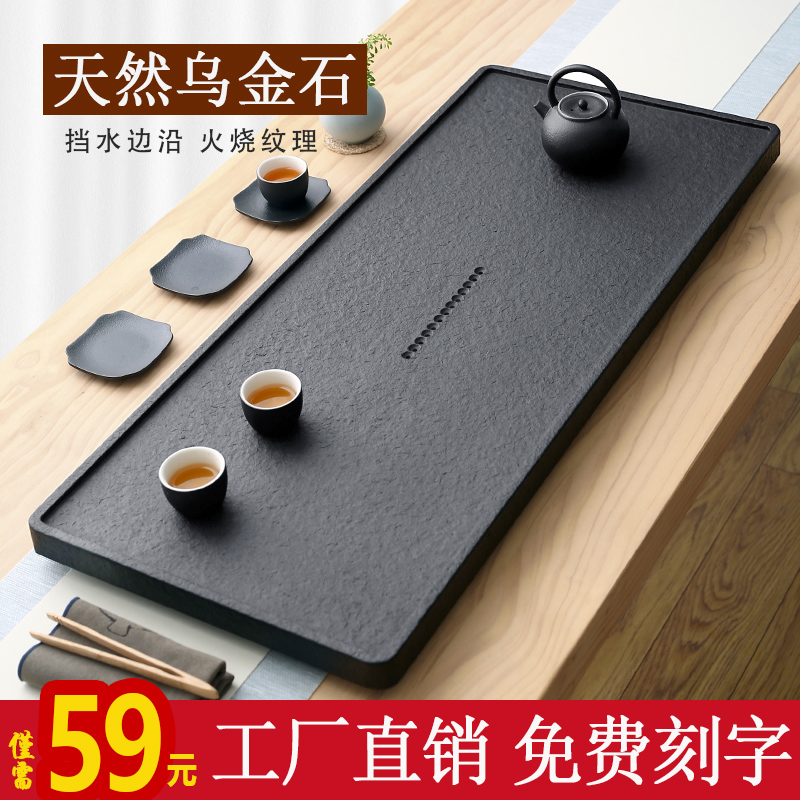 Natural Wujin stone tea plate home living room stone tea table size simple creative kung fu tea set sea tray road