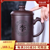 Yixing purple sand cup Chinese style filter tea cup mens high-grade custom engraving Kung Fu sample tea cup tea separation liner