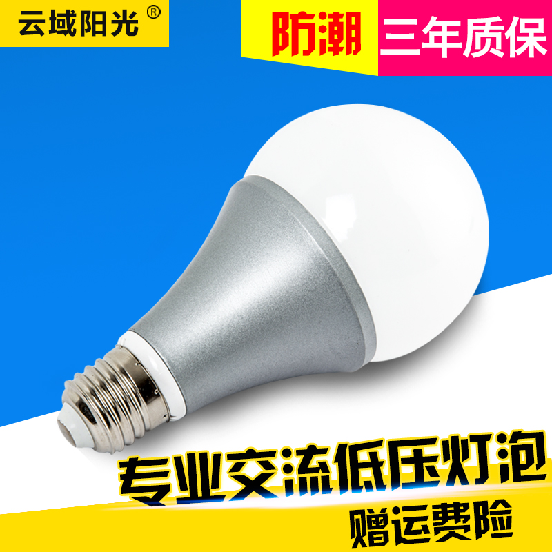 Low voltage 12V24VAC36V waterproof LED bulb 5W9W cold storage basement moisture-proof bulb lamp battery lamp