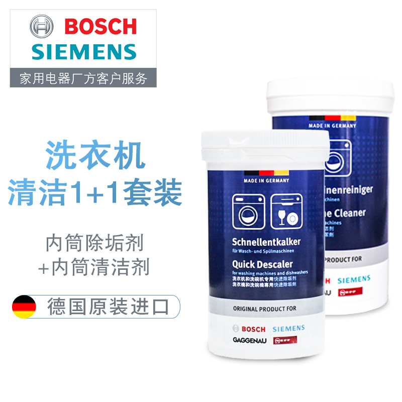 Siemens Bosch washing machine inner tube cleaner descaling agent de mold remover kit cleaning to remove odors