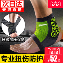 Shark ankle sprain protective joint ankle protector male fixed foot guard wrist basketball female foot cover wrist sports protective gear