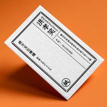 High-grade creative design business card making hot stamping indentation embossed printing custom business tissue thickening customized printing