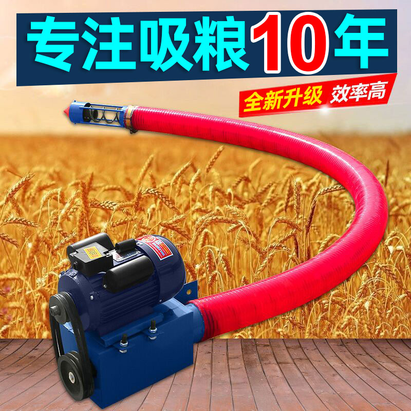 Suction machine Spiral auger small car pumping machine Rice corn grilling machine Household hose suction grain feeding machine