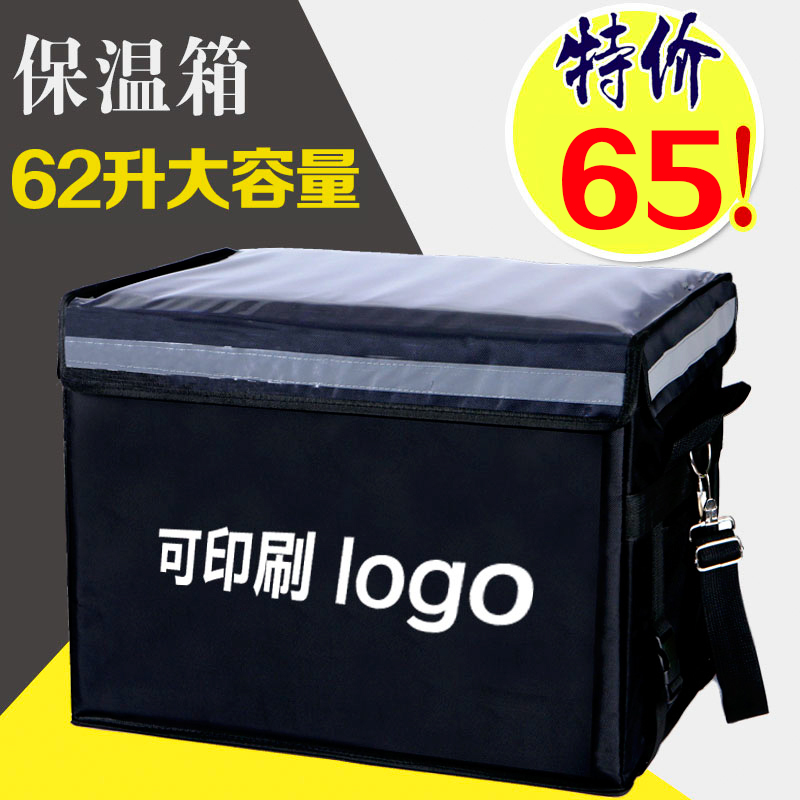 Takeout incubator 62 liters large electric car delivery box thickened waterproof incubator bag US group takeaway box