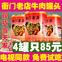 Yanmen old shop beef canned ribs head brain yellow beef canned Sichuan Aba State features the same TV