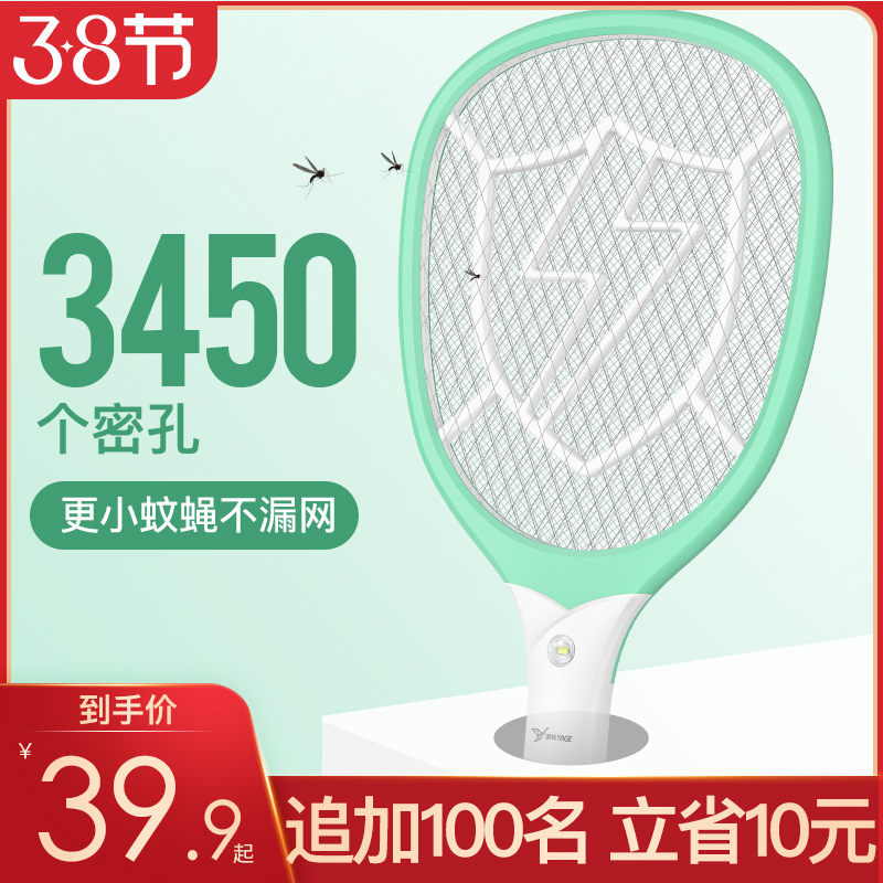 Jagger electric mosquito patting rechargeable home powerful battery large net surface super strong electric fly hit fly electronic mosquito repellent shot