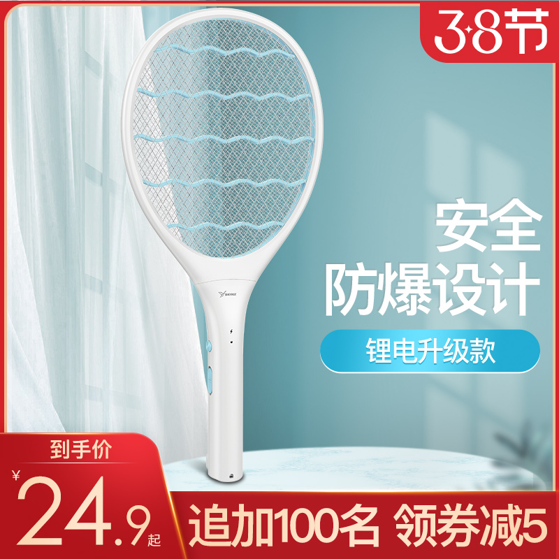 Jagger electric mosquito beat charging household powerful battery fly beat fly beat small ultra-strong electronic mosquito repellent shot
