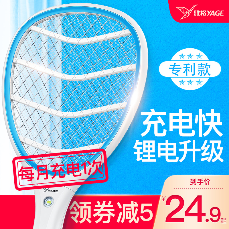 Jagger electric mosquito beat charging home ultra-strong anti-mosquito lamp two-in-one lithium battery powerful mosquito fly pat