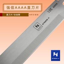 强信AAAA级电剪刀片直刀切布机裁布机裁剪机 刀片8 10 12寸锋钢
