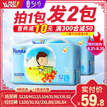 Yane ultra-thin breathable diapers L baby summer dry S Lara XL baby M urine not wet XXL code economy