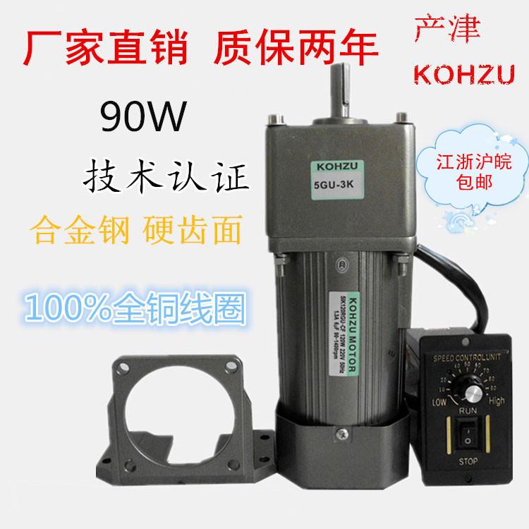 Moteur /à engrenage asynchrone monophas/é AC 220V 90W 10K
