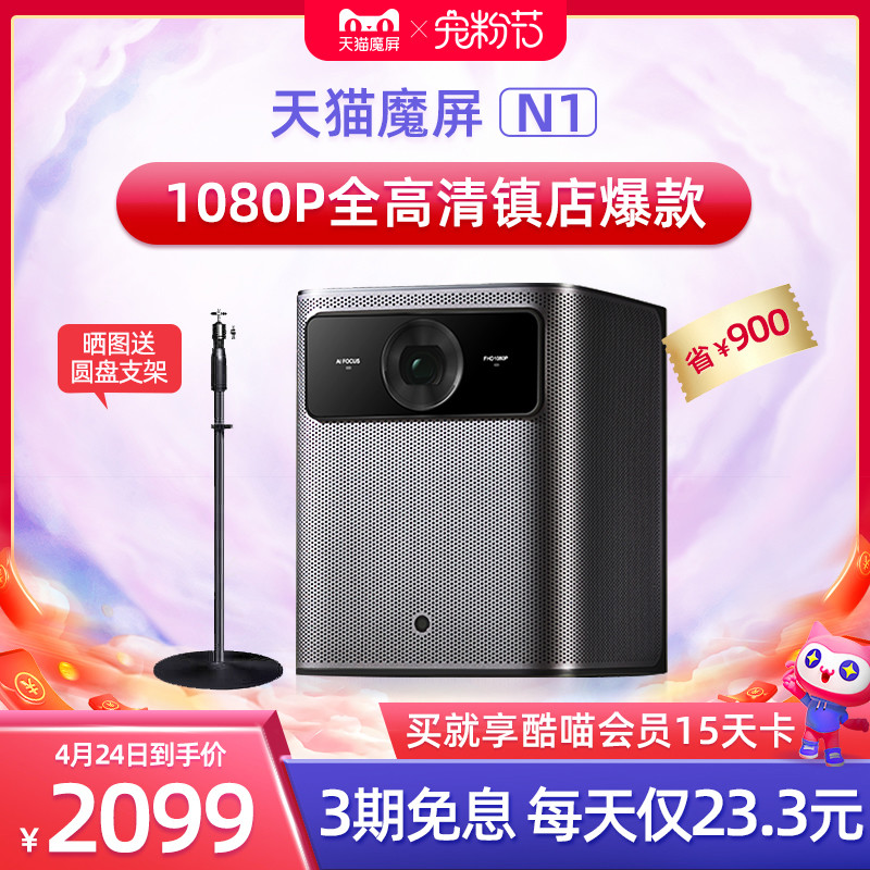 (Lier recommended)Tmall magic screen N1 smart projector Home theater 1080P ultra HD compatible 4K no screen TV projector Living room home bedroom cast screen cast wall student network class