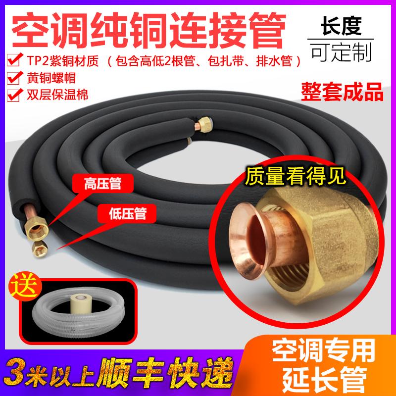 Connexion d'extension de tuyau de cuivre de climatisation épaissi tuyau de cuivre pur 1 cheval 1.5 cheval 2 cheval 3 cheval 5P beauté Gree gm