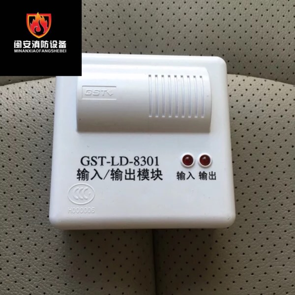 Gulf GST-LD-8301 single input / single output module fire original authentic guarantee brand found goods