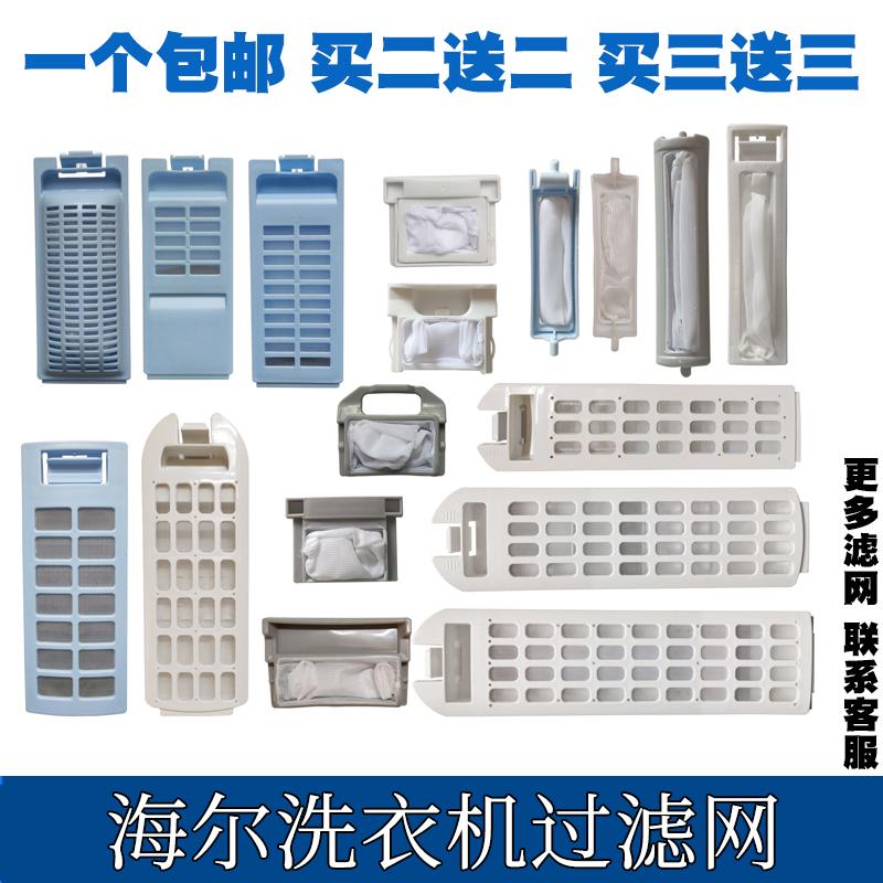 Original Haier washing machine filter universal size prodigy washing machine hair remover box accessories filter bag