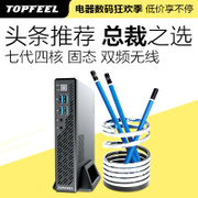 Night TOPFEEL Mini micro desktop computer host a full set of home office i3i5i7 brand HTPC