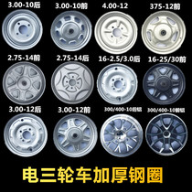 Electric tricyil steel ring 275-14 front wheel rear wheel 300-12 300-10 400-12 16-3.0 hub