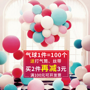 The balloon decorated marriage room layout wedding romantic birthday wedding supplies wholesale balloons free shipping a variety of children's party