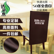 Hot Pot Shop Barbecue hotel restaurant chair back seat set clothes cover anti-oil anti-taste cover hotel chair set customization