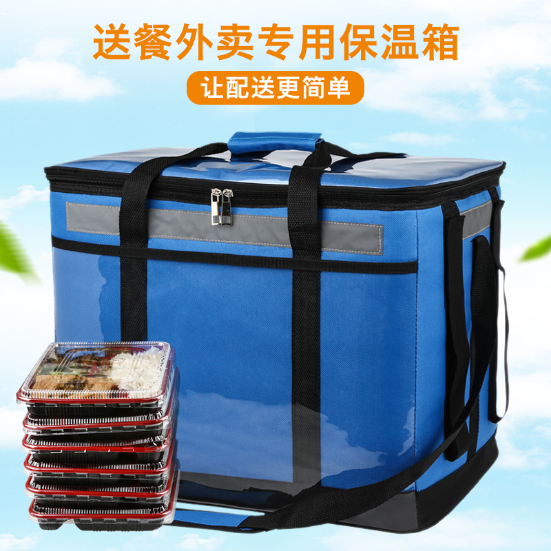 New 51L Waterproof Takeaway Thermal Insulation Box Electric Beauty Delivery Package Fast Food Portable Refrigerated Box Vehicle Picnic