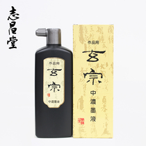 Japan imported Ink Hall Xuan Zong ink works with medium thick ink liquid 500ml high-end four treasures ultra Low price