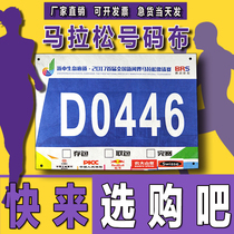 Sports player number cloth sticker Match Marathon number cloth custom color DuPont Paper number book