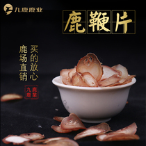 Banro Changbai Mountain Sika Deer whip slices soup bubble wine slices mens deer whip cake 20g deer Farm Direct Sales