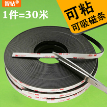 Teaching soft magnet patch magnet self-adhesive magnetic strip 30 meters screen window Soft magnetic magnetic strip tape with strong adhesive