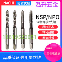 Japanese imported screws hit no different NPOmM2M3M4M5M6M8M10NSP stainless steel with the first end of the screw attack