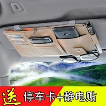 Multi-functional leather car storage bag sun visor set card holder drivers license bill card package car glasses clip