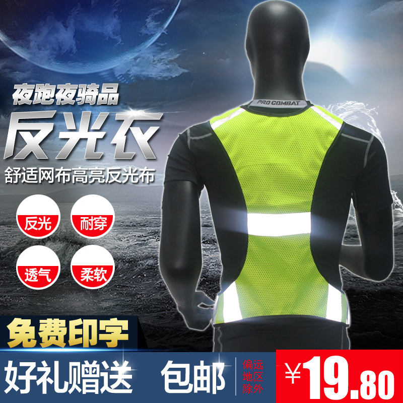 MNSD Reflective Armor Night Running Outdoor Sports Reflective Safety Clothing Riding Culture Shirt Reflective vest