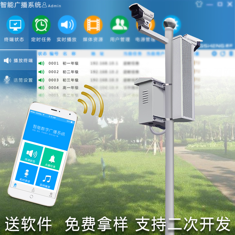 Lingsheng ZH-IP212 Network Broadcasting System Outdoor Waterproof Sound Column School Campus Public IP Broadcasting