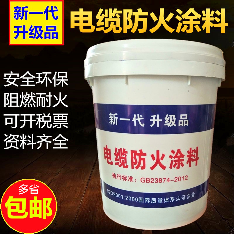 Cable fire-resistant paint steel structure fire-resistant paint wire cable special coating water-based oily white ultra-thin type