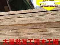 Chengdu Engineering Woodworking Board Multi-layer old material Woodworking board 1220*2440 large core board base plate