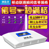 Mobile phone signal enhancement receiver strengthens amplification home mobile Unicom 2g3g4g three-network in-room expansion