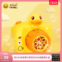 B Duck small yellow duck bubble blowing machine Childrens automatic ins net red girls heart camera bubble gun toy