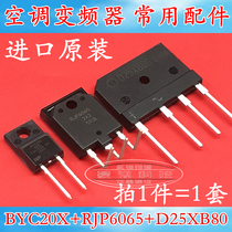 Air conditioning board frequency conversion special RJP6065 BYC20X600 D25XB80 60 A set of prices