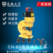 Electric hydraulic punching machine angle iron angle steel copper and aluminum punching machine hand-held processing tank wire opening device small