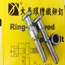 Cantie Groove rivet ring Groove rivet Huck nail carbon steel ring Groove Nail 8mm Series