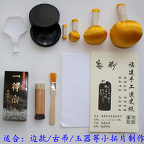 Rubbing tool set for the production of carving edge rubbings ancient coin rubbings tool extension package rubbings rice paper rubbings tool