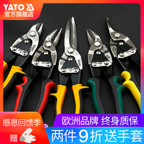 Ile tin shear Integrated ceiling scissors industrial aviation shear stainless steel shearing Iron Special scissors