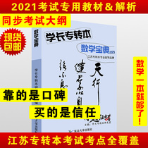 2021 The first school chief special transfer book Jiangsu special transfer book mathematics treasure book material notes