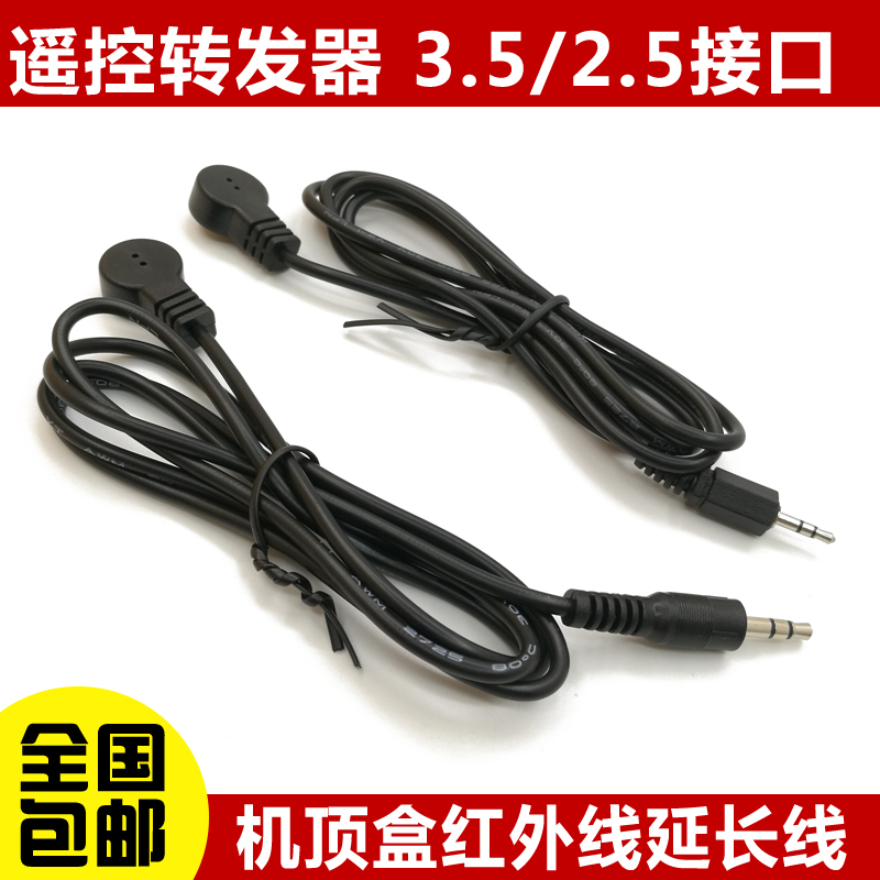 Set-top box external) infrared receiver extension line) remote transponder) 3.5 2.5MM interface